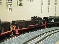 TOMIX JR DE10形ディーゼル機関車(JR九州黒色塗装A)