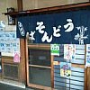 /localtrain.wp.xdomain.jp/wp-content/uploads/2016/09/十鉄三沢駅そば_2-150x150.jpg