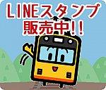 LINEスタンプ電車用広告