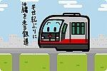 沖縄都市モノレール(ゆいレール) 1000形