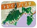 /trafficnews.jp/assets/2017/04/170418_jrcfesta_01.jpg