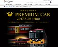 keihan_premiumcar_web