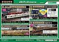 /www.orientalexpress.jp/wp-content/uploads/2017/05/gm-201709.jpg