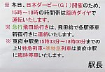 891-3  飛田給急行・競馬急行 時刻表 府中競馬正門前駅 29.5.28.jpg
