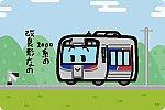 JR四国 N2000系