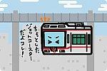 湘南モノレール 5000系