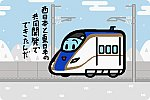 JR東日本 E7系、JR西日本 W7系