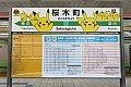 ピカチュウとコラボした桜木町駅の駅名標と横浜線