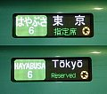 東北新幹線 はやぶさ6号 東京行き E5系