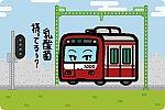 京浜急行 新1000形(ステンレス車)
