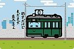 阪堺電気軌道 161形