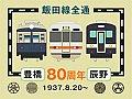 /img01.shiga-saku.net/usr/e/b/a/ebatetsu/app-075640900s1503183832.jpg