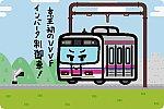 京王電鉄 8000系
