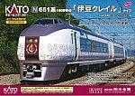 KATO 10-944 651系1000番台「伊豆クレイル」タイプ