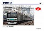 /yimg.orientalexpress.jp/wp-content/uploads/2017/09/tomix-209-1000.jpg