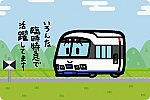 JR北海道 キハ183系5000番台「ニセコエクスプレス」