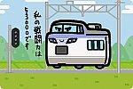 JR東日本 485系5000番台「彩(いろどり)」