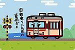 島原鉄道 キハ26形・55形