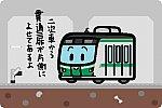 東京メトロ 16000系 千代田線(1次車)