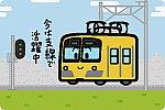 西武鉄道 新101系