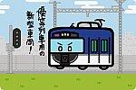 京阪電鉄 3000系(2代目)
