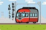 小田急電鉄 3000形 SE車