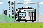 京都市交通局 10系 烏丸線