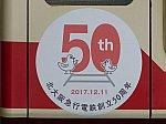 1710_kitakyu-50th_00.jpg