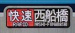 東京メトロ東西線 快速 西船橋行き4 15000系