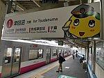 新京成 三咲駅