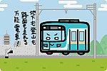京阪電鉄 800系 京津線