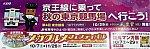 937-5 府中競馬 車内広告.jpg