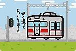 山陽電鉄 3000系 1次車