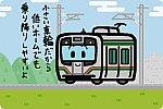 JR東日本 E721系0番台