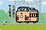 国鉄・JR東日本 189系