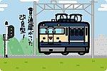 国鉄、JR EF65形1000番台