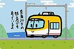 近鉄 23000系「伊勢志摩ライナー」