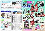 http://www.town.oarai.lg.jp/manage/contents/upload/59efe5933fe66.jpg