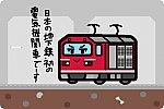 東京都交通局 E5000形