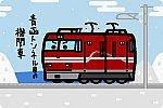 JR貨物 EH800形