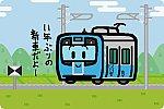 青い森鉄道 青い森703系