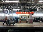 東北新幹線 仙台駅