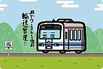 JR西日本 キハ120形300番台 三江線
