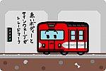 営団地下鉄・東京メトロ 500形
