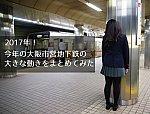/osaka-subway.com/wp-content/uploads/2017/12/DSC07018_1.jpg