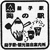 益子町観光協会のスタンプ。