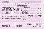 小田急電鉄メトロニューイヤー21号特別急行券