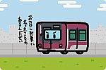 埼玉新都市交通 2000系