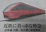 近鉄にあっかい特急(ちゅうにち - 2018.1.12) 690-480