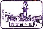 小田急電鉄新百合ケ丘駅のスタンプ。
